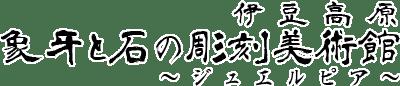 伊豆高原 象牙と石の彫刻美術館~ジュエルピア~