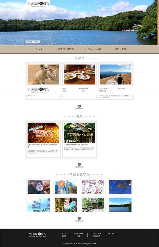 情報サイト「伊豆高原を旅する」