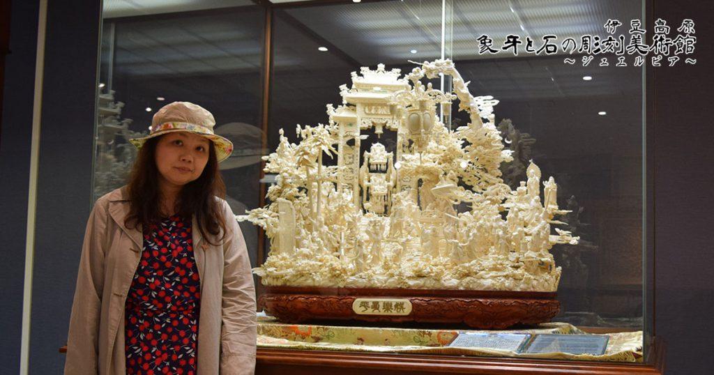 娯楽昇平 象牙と石の彫刻美術館~ジュエルピア~ - お客様の声